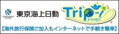 東京海上日動 Trip-i