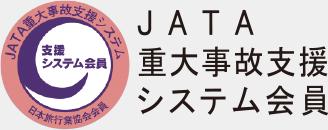 JATA重大事故支援システム会員