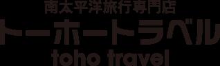 南太平洋旅行専門店 トーホートラベル