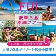 フィジー豪華3島周遊ツアー登場!アレンジもOK!