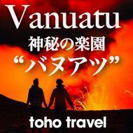 迫力と感動の旅!秘境の地『バヌアツ・タンナ島』ツアー!