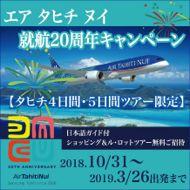 エア タヒチ ヌイ就航20周年キャンペーン!タヒチ4日間・5日間ツアー限定★お得で嬉しい特典付!