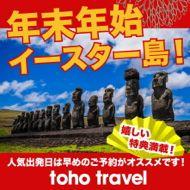 年末年始イースター島&タヒチツアー 好評予約受付中!!