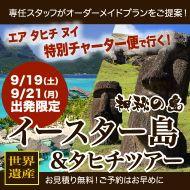2019年GW(4/29~5/4)特別チャーター便で行く!世界遺産イースター島&タヒチ!