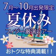 夏休みのフィジー旅行・ツアー特集