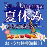夏休みのタヒチ旅行・ツアー特集
