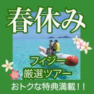 春休みのフィジー旅行・ツアー特集