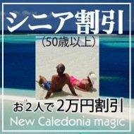 50歳以上がお得!おふたりで2万円割引特典付の大人のニューカレ旅行