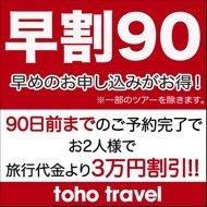 早めのお申し込みがお得!90日前早期割引特典~おふたりで3万円割引!!