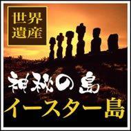 世界遺産イースター島&タヒチ感動の旅