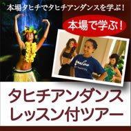 本場タヒチでタヒチアンダンスを学ぶ!ダンスレッスン付ツアー