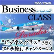 憧れのビジネスクラスで行く!お得な楽園タヒチの旅