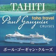 全室オーシャンビューの豪華客船(ポールゴギャンクルーズ)でめぐるロマンティックタヒチ旅行