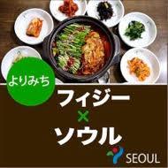 """ソウルよりみち""""プラン1泊2日・2泊3日(大韓航空利用)"""