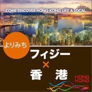 """""""香港よりみち""""プラン1泊2日・2泊3日(キャセイパシフィック航空利用)"""