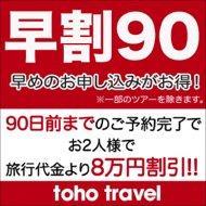 【イースター島】90日前早期割引特典有~おふたりで10万円割引&特典満載!!