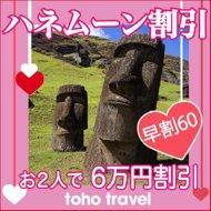 【イースター島】ハネムーン割引(早割60)~おふたりで6万円割引&特典満載!!