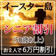 【イースター島】シニア割引(50歳以上)~おふたりで6万円割引&特典満載!!