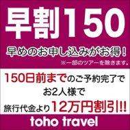 早めのお申込みがお得!150日前早期割引特典~おふたりで12万円割引!!