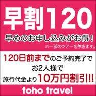早めのお申込みがお得!120日前早期割引特典~おふたりで10万円割引!!