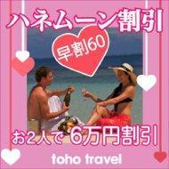 ハネムーンカップルがお得!!おふたりで6万円割引特典付のフィジーツアー