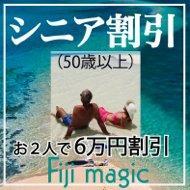 50歳以上がお得!おふたりで6万円割引特典付の大人のフィジー旅行