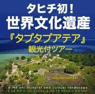 タヒチ初!ユネスコ世界文化遺産登録!古代ポリネシアの神秘『タプタプアテア』観光付ツアー