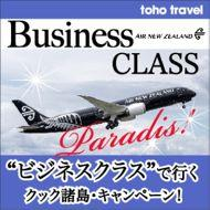 """""""ビジネスクラス""""で行く クック諸島・キャンペーン"""